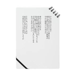 傘(Full) Notes