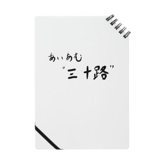 三十路 Notes
