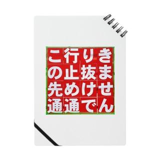 通行止め Notes