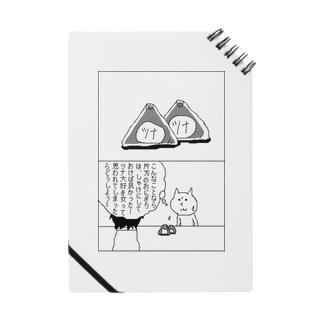 ツナ大好き女 Notes