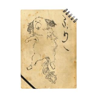 歴史ある雑種犬 Notes