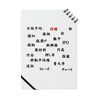 株用語  ノート