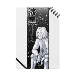漆黒 Notes