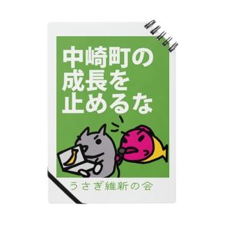 中崎町の成長を止めるな うさぎの維新の会 Notes