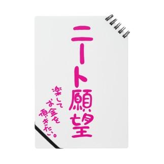 ニート願望グッズ Notes