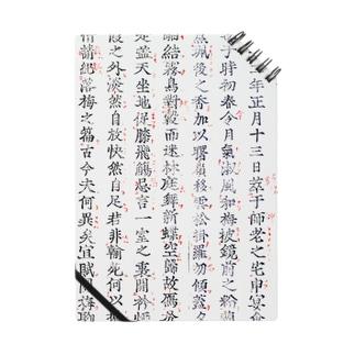 萬葉集第五巻梅花歌三十二首并序「令和」 Notes