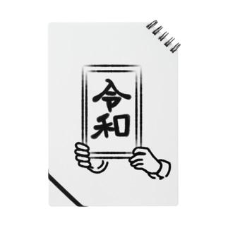 新元号のお知らせ Notes