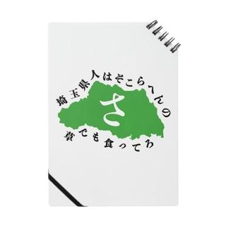 埼玉県 Notes