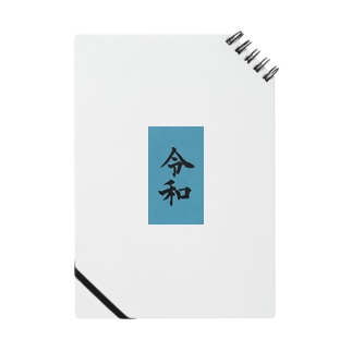 令和ブルー Notes