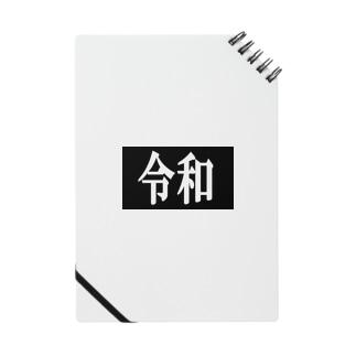「令和」モノクロ Notes