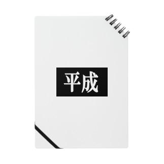 逆に平成 Notes