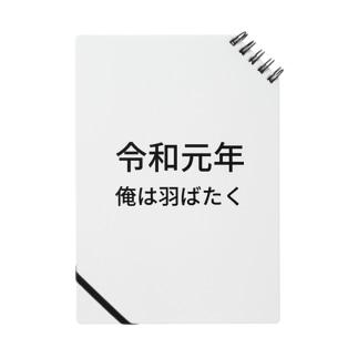令和元年俺は羽ばたく Notes