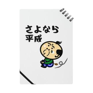 関西のおじたん さよなら平成 Notes