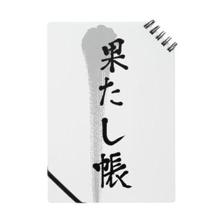 果たし帳 Notes