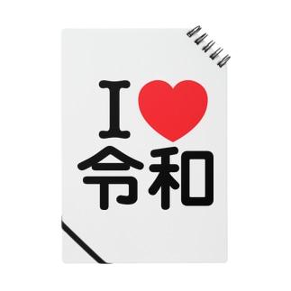 I LOVE 令和(新元号) Notes