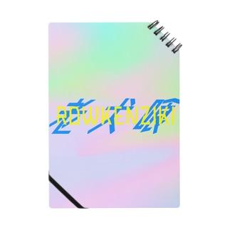 老犬喰 弐ノ喰 Notes