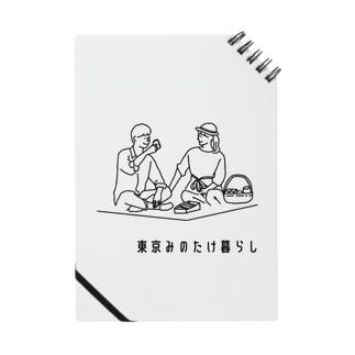 みのたけノート Notes