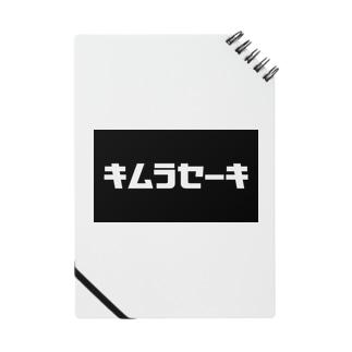キムラセーキ Notes
