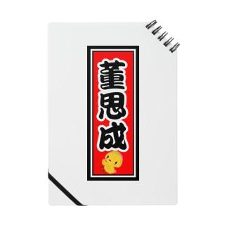 董思成千社札 Notes