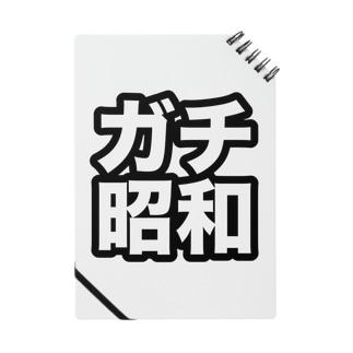 ガチ昭和 Notes