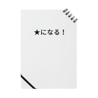 ★になる! Notes