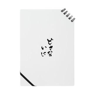 たぁさんの日めくりグッズ Notes