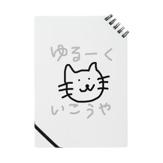 ゆる猫ちゃん Notes