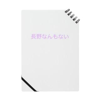 長野 Notes