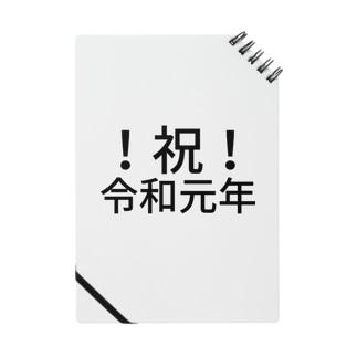 !祝!令和元年 Notes