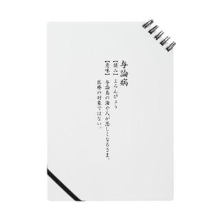 大田デザイン刑務所の与論病 Notes