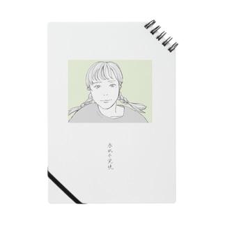 春眠不覚暁 Notes
