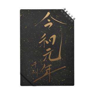 令和元年 Notes