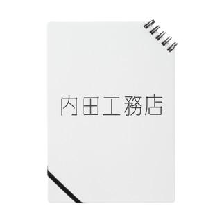 内田工務店 Notes