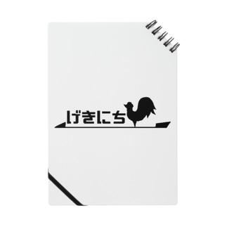げきにち Notes