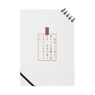 自由(じゆう)とは Notes