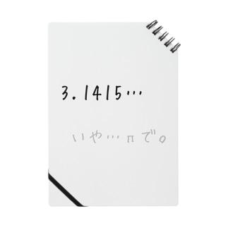 サイエンサーの言い分 Notes