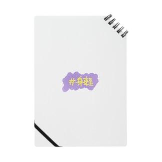 #身軽 Notes
