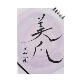 千州屋の美爪 Notes