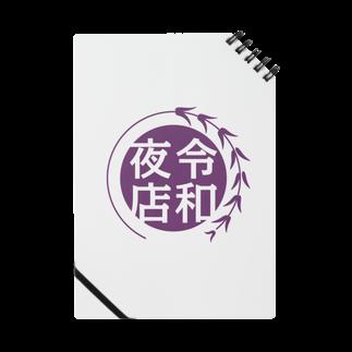 高柳商店街WEBショップの第103回高柳の夜店グッズ Notes