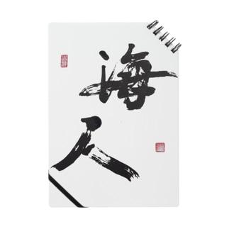 e174396047 海人」ノートの通販 ∞ SUZURI(スズリ)
