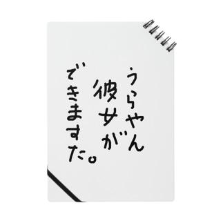 うらやんおめでとう Notes