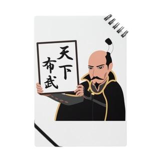 天下布武 Notes