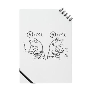 シバイヌツバイヌ線画 Notes
