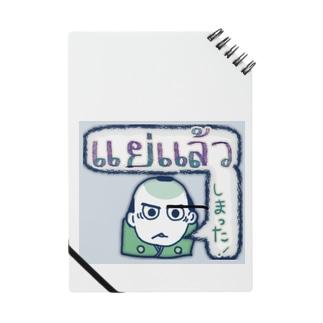 タイ語★おサムライちゃん Notes