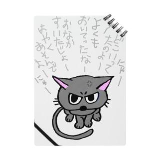 ふきげんねこ Notes