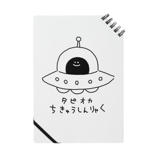 タピオカちきゅうしんりゃく Notes