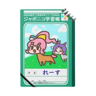 ジャポニコ学習帳【れーす】 Notes
