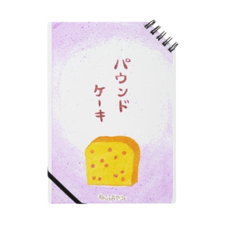 パウンドケーキ Notes