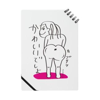 うみちゃんのおしり Notes