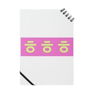 よく使うひとこと韓国語!ㅎㅎㅎver. Notes